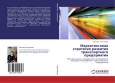 Bookcover of Маркетинговая стратегия развития транспортного предприятия