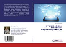 Bookcover of Научные основы экономики инфокоммуникаций