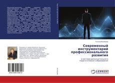 Buchcover von Современный инструментарий профессионального развития