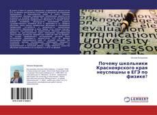 Обложка Почему школьники Красноярского края неуспешны в ЕГЭ по физике?
