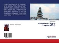 Couverture de Вопросы по курсу «Философия»