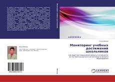 Мониторинг учебных достижений школьников kitap kapağı