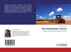 Bookcover of Исследование чизеля