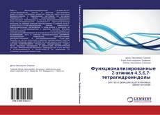 Bookcover of Функционализированные 2-этинил-4,5,6,7-тетрагидроиндолы