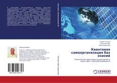 Copertina di Квантовая самоорганизация баз знаний