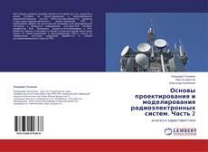 Обложка Основы проектирования и моделирования радиоэлектронных систем. Часть 2