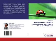 Обложка Мотивация названий насекомых в русском и польском языках