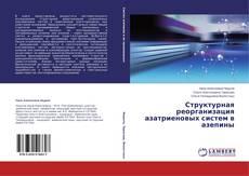 Bookcover of Структурная реорганизация азатриеновых систем в азепины