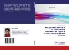 Bookcover of Моделирование и оптимизация технологии сушки сельхозпродуктов