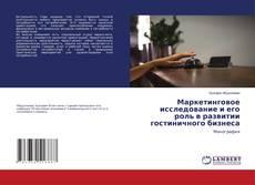 Couverture de Маркетинговое исследование и его роль в развитии гостиничного бизнеса