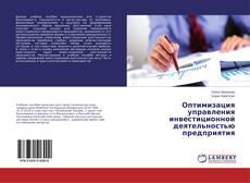 Portada del libro de Оптимизация управления инвестиционной деятельностью предприятия