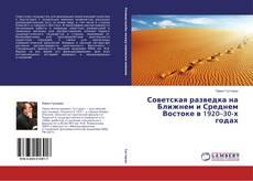 Bookcover of Советская разведка на Ближнем и Среднем Востоке в 1920–30-х годах