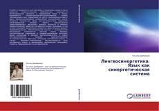 Borítókép a  Лингвосинергетика: Язык как синергетическая система - hoz