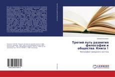 Couverture de Третий путь развития философии и общества. Книга 1