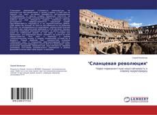 "Bookcover of ""Сланцевая революция"""