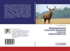 Bookcover of Формирование стратегии развития отрасли мараловодства