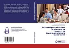 Bookcover of Системы менеджмента безопасности продуктов функционального назначения