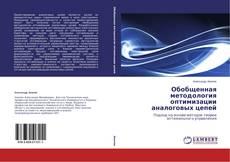 Buchcover von Обобщенная методология оптимизации аналоговых цепей