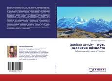 Обложка Outdoor activity – путь развития личности