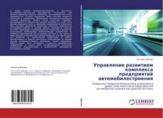 Обложка Управление развитием комплекса предприятий автомобилестроения