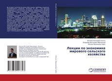 Лекции по экономике мирового сельского хозяйства kitap kapağı