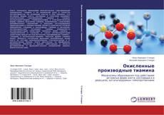 Bookcover of Окисленные производные тиамина