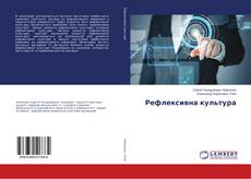 Bookcover of Рефлексивна культура