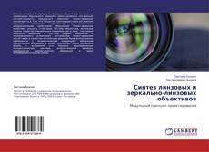 Bookcover of Синтез линзовых и зеркально-линзовых объективов