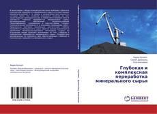 Buchcover von Глубокая и комплексная переработка минерального сырья