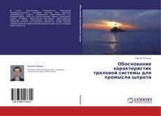 Bookcover of Обоснование характеристик траловой системы для промысла шпрота