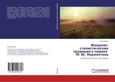Bookcover of Жанрово-стилистические традиции в лирике М. Ю. Лермонтова