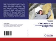 Классификация теплоизоляционных материалов kitap kapağı