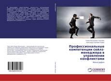 Обложка Профессиональные компетенции сейлз-менеджера в управлении конфликтами