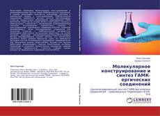 Bookcover of Молекулярное конструирование и синтез ГАМК-ергических соединений