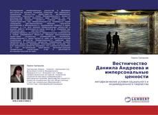 Copertina di Вестничество   Даниила Андреева и имперсональные ценности