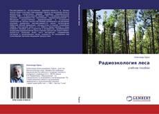 Bookcover of Радиоэкология леса