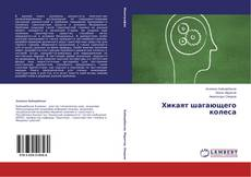 Bookcover of Хикаят шагающего колеса