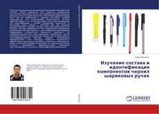 Обложка Изучение состава и идентификация компонентов чернил шариковых ручек