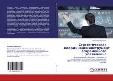 Обложка Стратегическая координация:инструмент современного управления