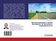 Экспроприация в праве Беларуси: от истоков к современности的封面