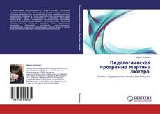 Bookcover of Педагогическая программа Мартина Лютера: