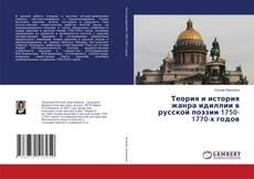 Bookcover of Теория и история жанра идиллии в русской поэзии 1750-1770-х годов