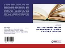 Bookcover of Нестандартные задачи по математике, приемы и методы решения