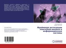 Bookcover of Фреймворк интеграции поисковой машины в информационные системы
