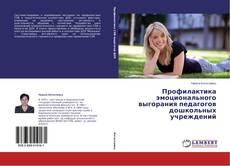 Bookcover of Профилактика эмоционального выгорания педагогов дошкольных учреждений