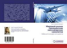 Copertina di Мировой рынок гражданских пассажирских самолетов