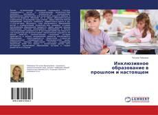 Portada del libro de Инклюзивное образование в прошлом и настоящем