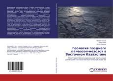 Bookcover of Геология позднего палеозоя-мезозоя в Восточном Казахстане