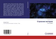 Bookcover of Строение материи