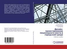 Bookcover of Дизайн-проектирование пешеходного моста в городской среде